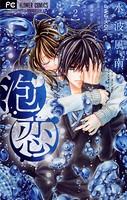 泡恋 (2)