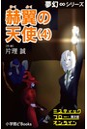 夢幻∞シリーズ ミスティックフロー・オンライン 第2話 赫翼(かくよく)の天使 (4)