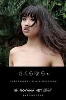 さくらゆら5 [SHINOYAMA.NET Book]