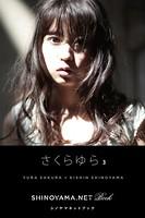 さくらゆら3 [SHINOYAMA.NET Book]