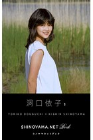 洞口依子1 [SHINOYAMA.NET Book]