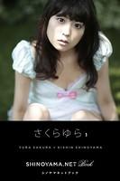 さくらゆら1 [SHINOYAMA.NET Book]
