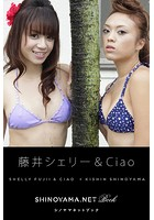 藤井シェリー&Ciao [SHINOYAMA.NET Book]