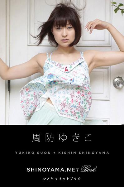周防ゆきこ [SHINOYAMA.NET Book]