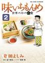味いちもんめ 世界の中の和食 (2)