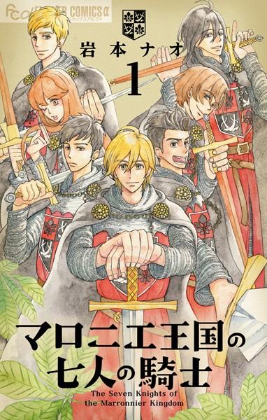 マロニエ王国の七人の騎士 (1)