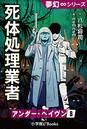 夢幻∞シリーズ アンダー・ヘイヴン (8) 死体処理業者