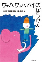 ワッハ ワッハハイのぼうけん〜谷川俊太郎童話集〜