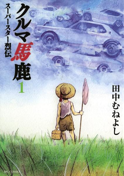 クルマ馬鹿 スーパースター烈伝 (1)