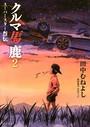 クルマ馬鹿 スーパースター烈伝 (2)