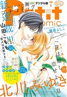 プチコミック 2017年7月号(2017年6月8日発売)