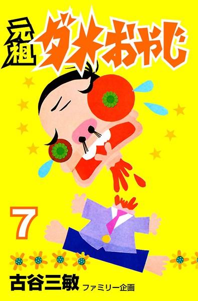 元祖ダメおやじ (7)
