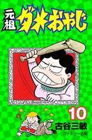元祖ダメおやじ (10)
