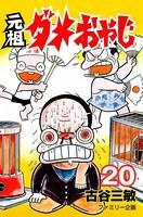 元祖ダメおやじ (20)