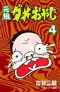 元祖ダメおやじ (4)
