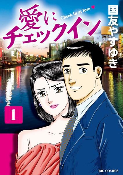 愛にチェックイン (1)