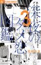 深夜のダメ恋図鑑 (3)