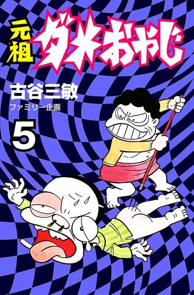 元祖ダメおやじ (5)