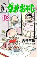 元祖ダメおやじ (13)