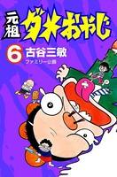 元祖ダメおやじ (6)