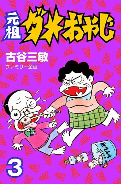 元祖ダメおやじ (3)