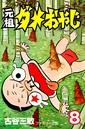 元祖ダメおやじ (8)