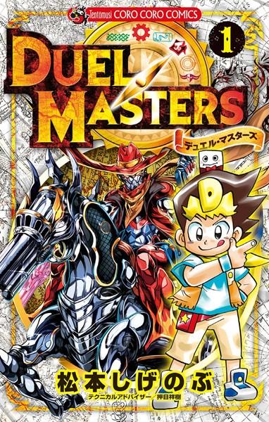デュエル・マスターズ ※新シリーズ (1)