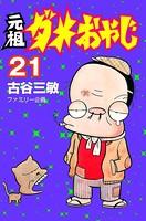 元祖ダメおやじ (21)