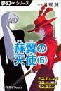 夢幻∞シリーズ ミスティックフロー・オンライン 第2話 赫翼(かくよく)の天使 (5)
