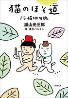 猫のほそ道 ノラ猫俳句旅