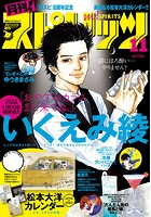 月刊!スピリッツ 2017年11月号(2017年9月27日発売)