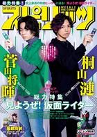 週刊ビッグコミックスピリッツ 2017年44号(2017年10月2日発売)