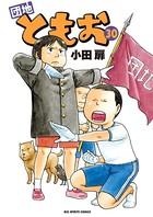 団地ともお (30)