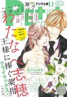 プチコミック 2017年11月号 (2017年10月7日発売)