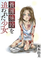 養護施設を追われた少女