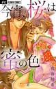 今宵、桜は蜜の色 (2)