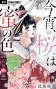 今宵、桜は蜜の色 (4)