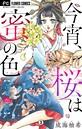 今宵、桜は蜜の色 (3)