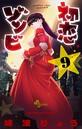 初恋ゾンビ (9)