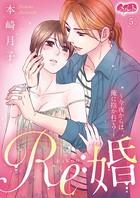 Re:婚 〜今夜からは、俺に抱かれて?〜 (5)