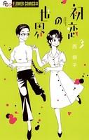 初恋の世界 (3)