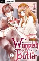 Wimpish Butler(単話)
