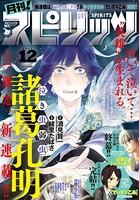 月刊!スピリッツ 2017年12月号 (2017年10月27日発売)