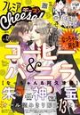 プレミアCheese! 2017年12月号(2017年11月4日発売)