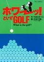 「ホワーッ!」といずゴルフ (2)