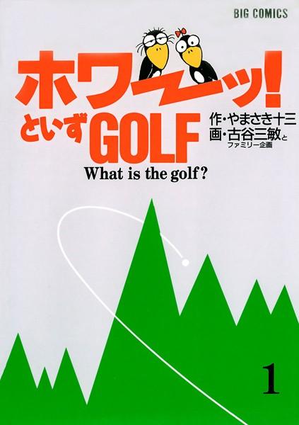 「ホワーッ!」といずゴルフ (1)