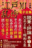 江戸川乱歩 電子全集 (16) 随筆・評論第1集
