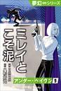 夢幻∞シリーズ アンダー・ヘイヴン (9) ミレイとこそ泥