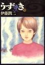 うずまき (3)