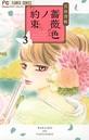 薔薇色ノ約束 (3)
